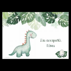 Σουπλά Δεινόσαυρος