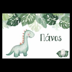 Πανό Διακόσμησης Δεινόσαυρος